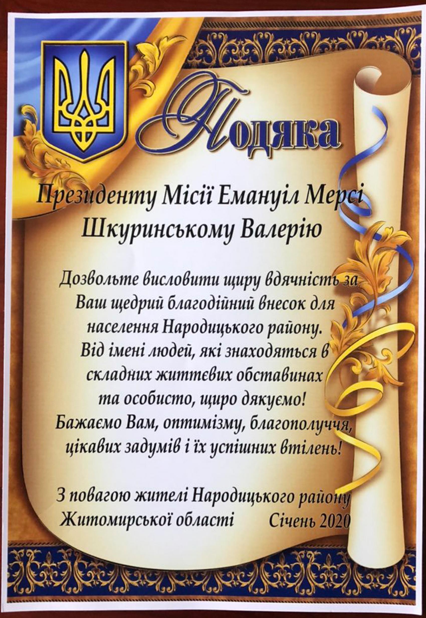 Cert-ukr-2019-1