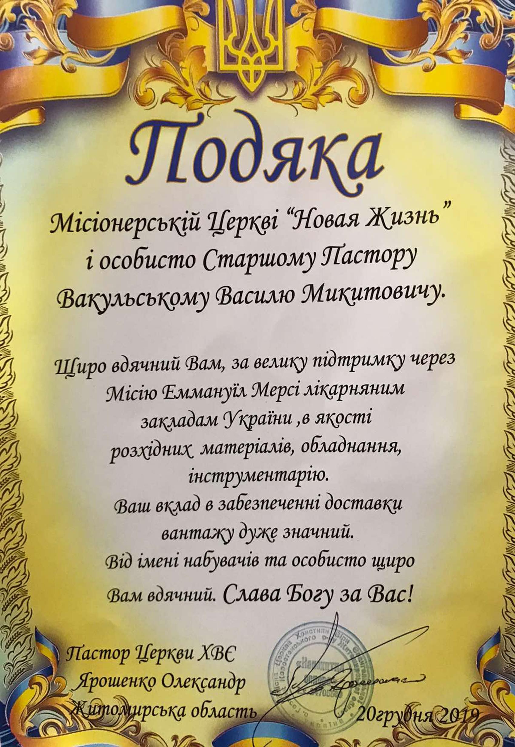 Cert-ukr-2019-10