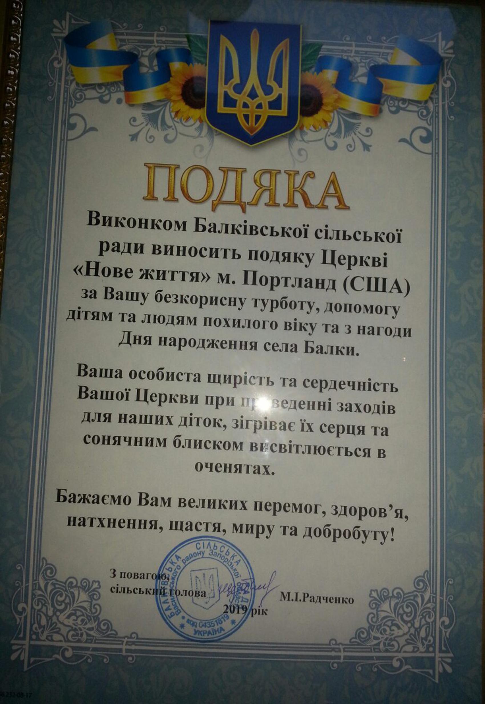 Cert-ukr-2019-11