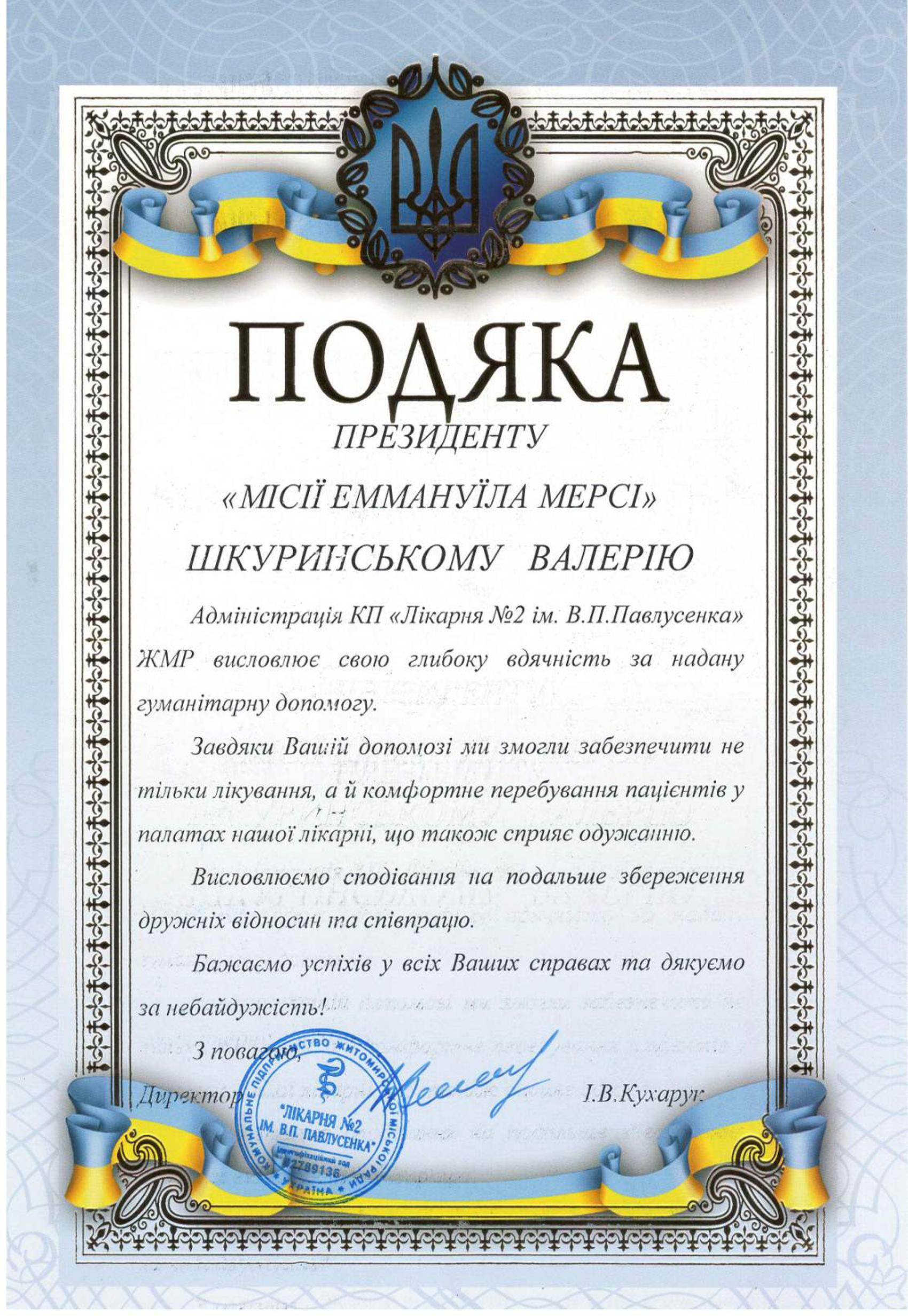 Cert-ukr-2019-12