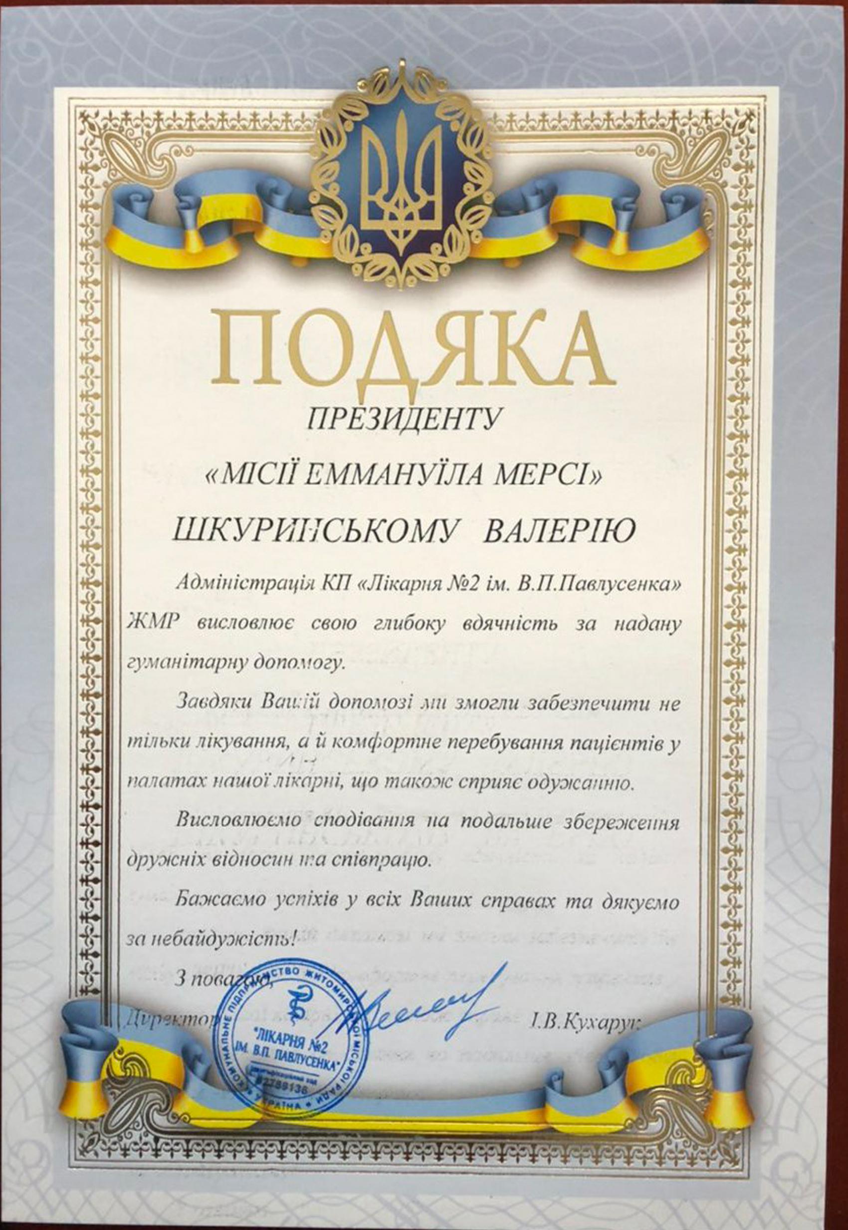 Cert-ukr-2019-3