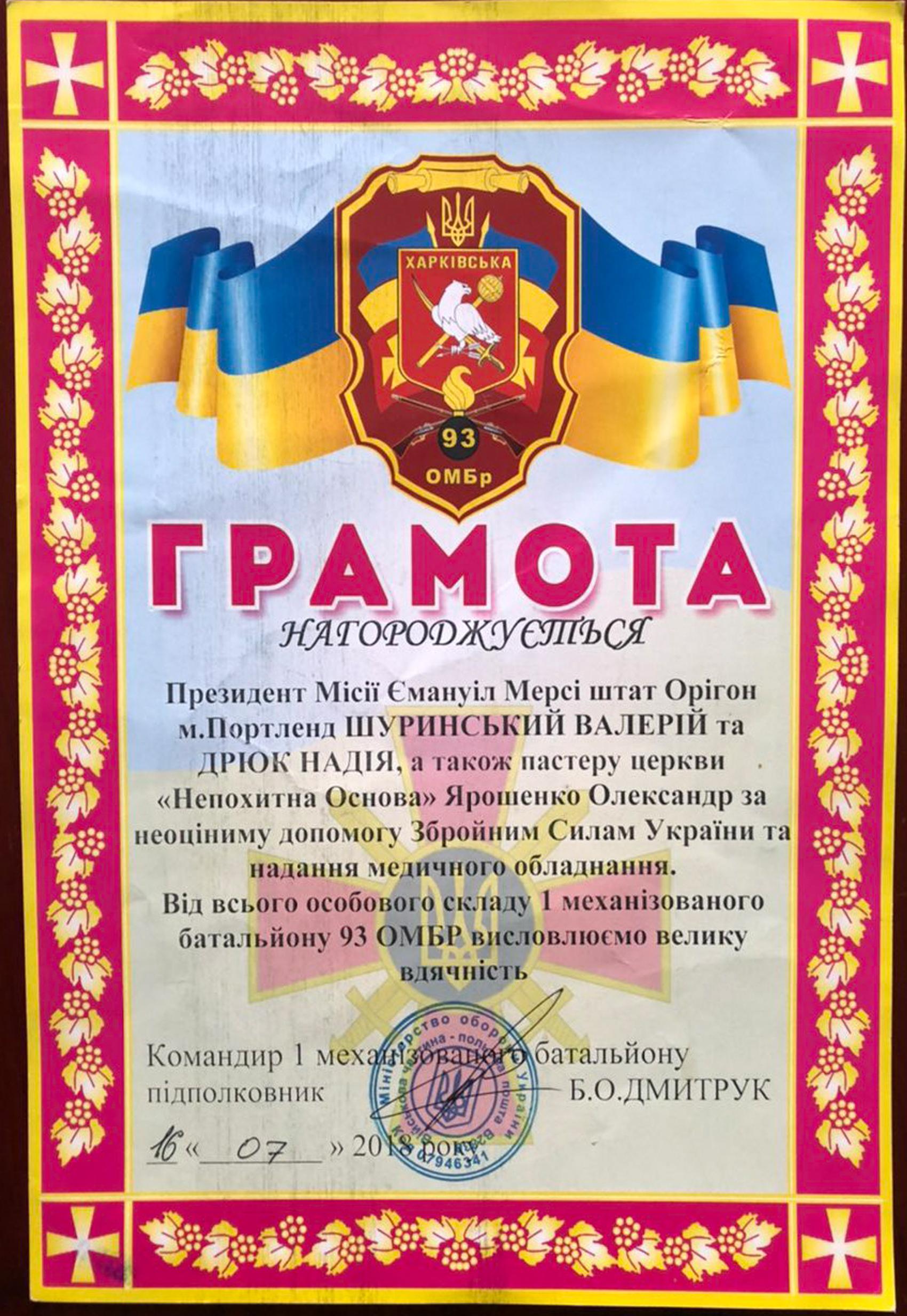 Cert-ukr-2019-5