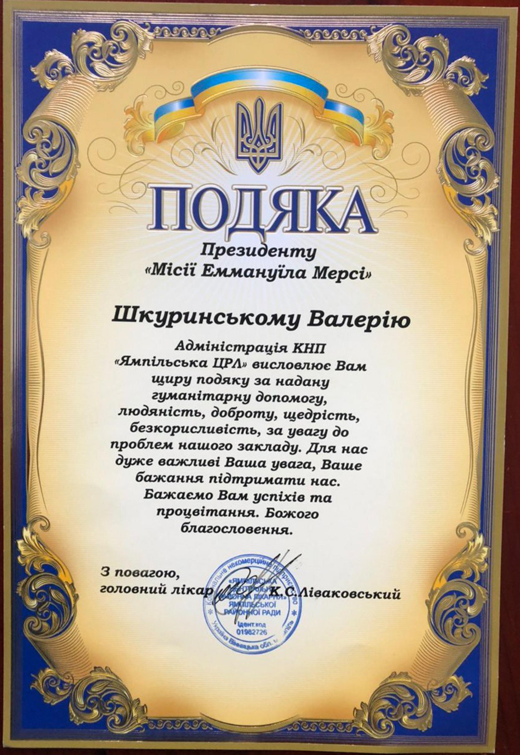 Cert-ukr-2019-6