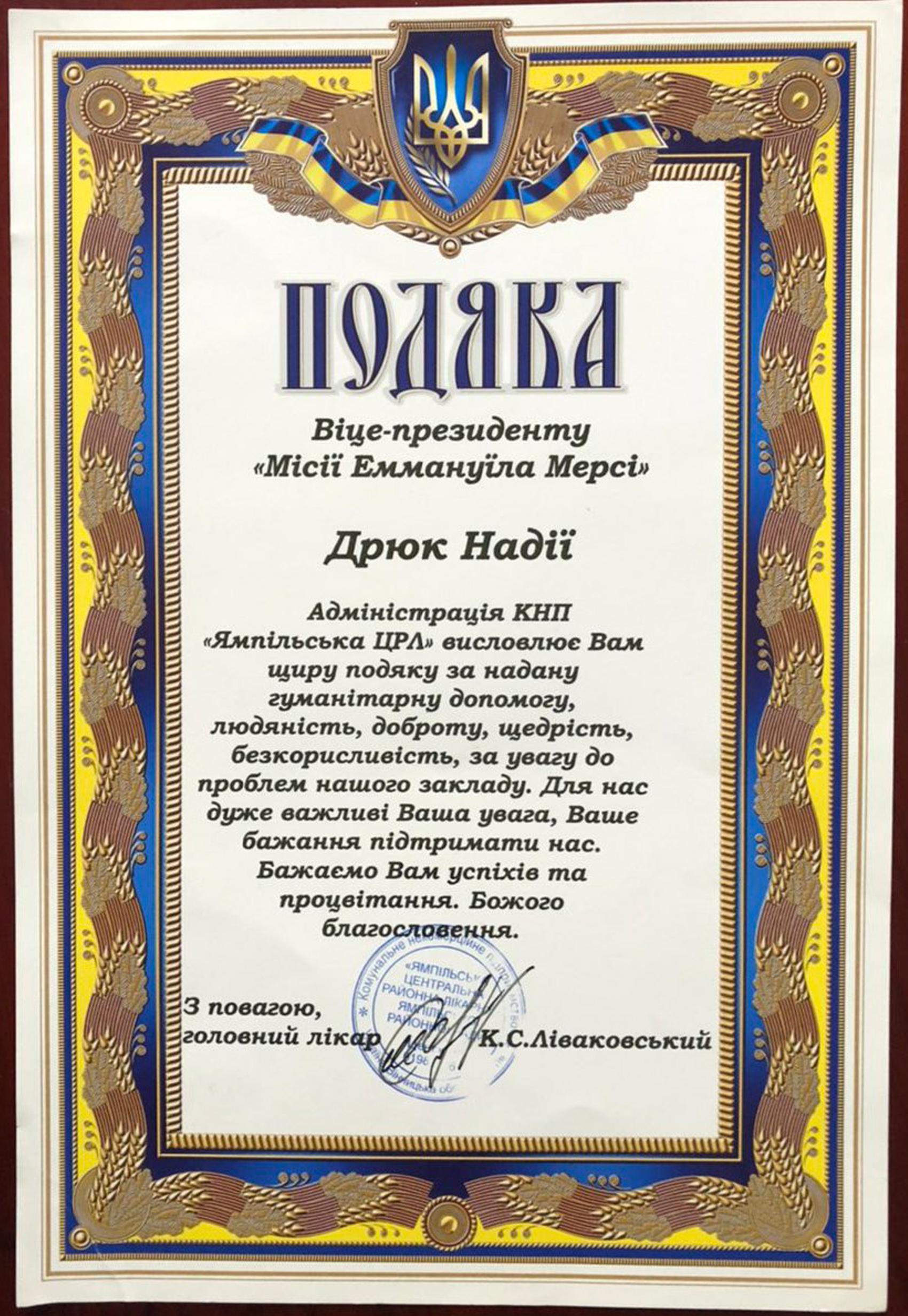 Cert-ukr-2019-8