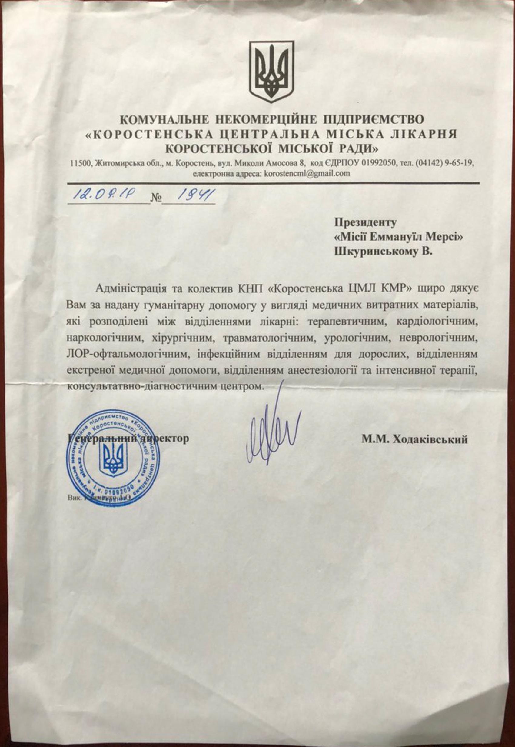 Cert-ukr-2019-9