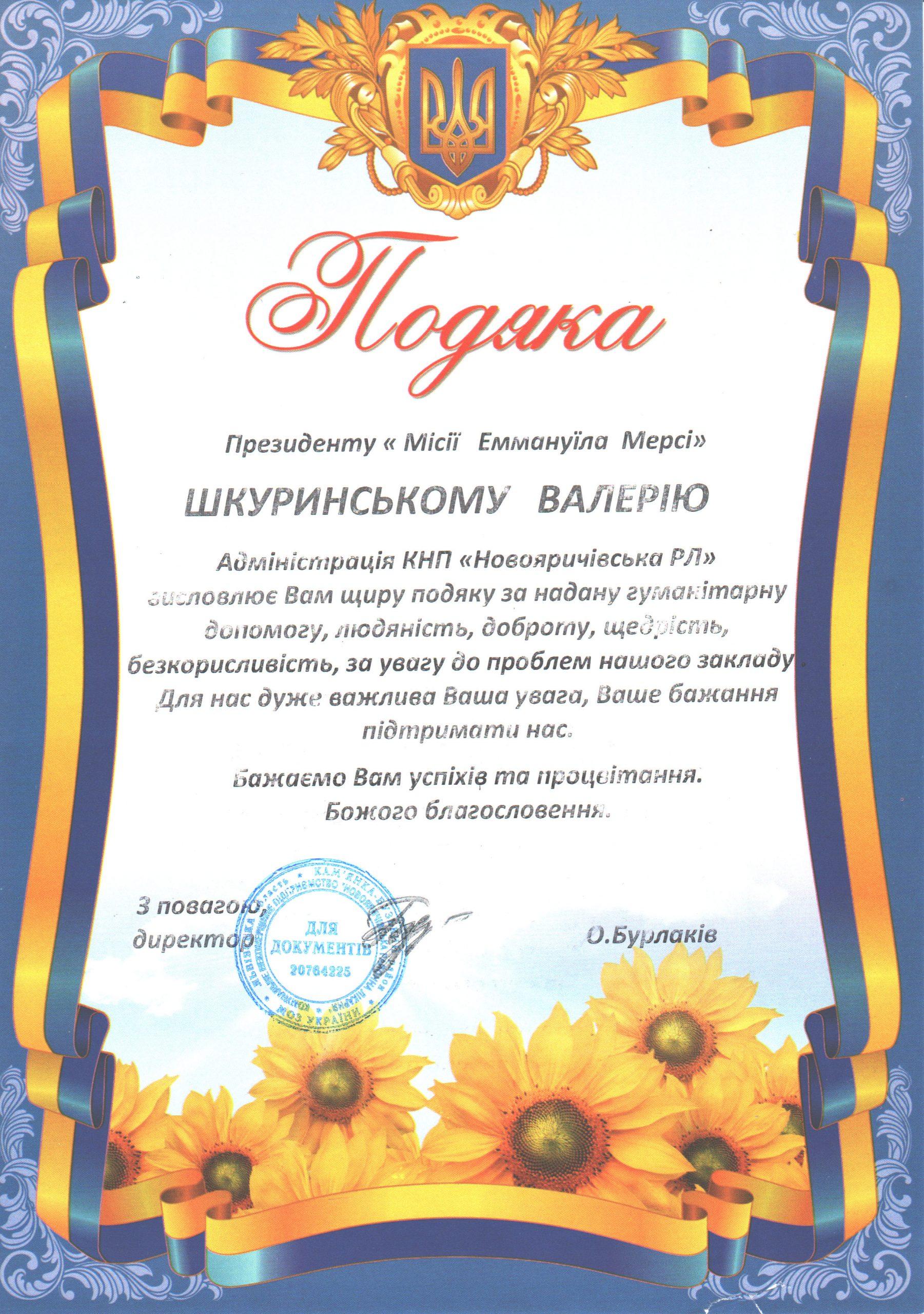 Cert-ukr-2020-3